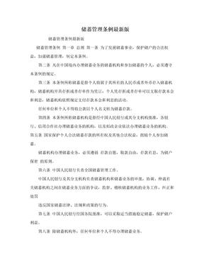 储蓄管理条例最新版.doc