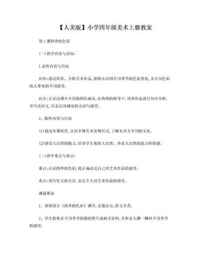 人美版小学美术四年级上册教案.doc