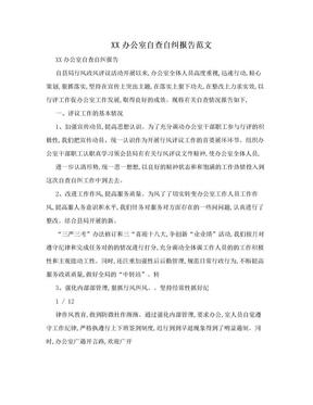 XX办公室自查自纠报告范文.doc
