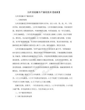 九叶青花椒丰产栽培技术【最新】.doc