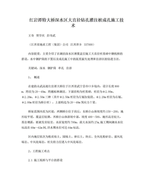红岩潭大桥深水域大直径冲击钻孔灌注桩施工实践.doc
