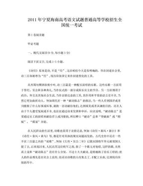 2011年宁夏海南 高考语文试题.doc