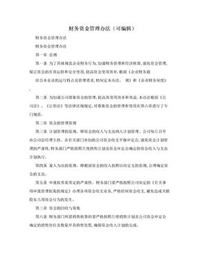 财务资金管理办法(可编辑).doc