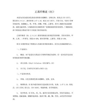 乙基纤维素(EC).doc