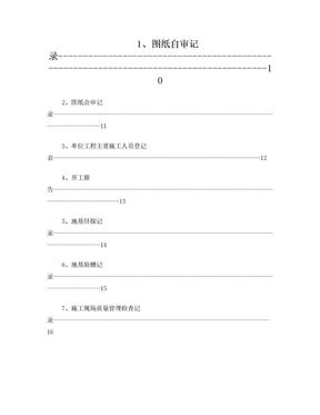 建筑工程内业资料全套范本.doc
