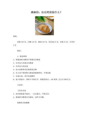 烘焙食谱(烤箱食谱).doc