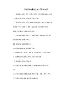 柴油发电机管理制度.doc