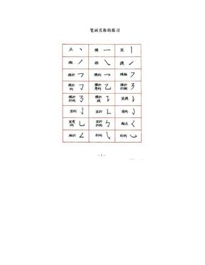 庞中华字帖word整理打印版.doc