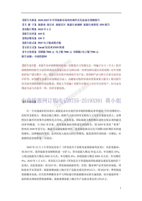 2010-2015年中国旅游市场深度调查及发展前景预测报告.doc