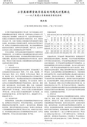 小学英语课堂教学存在的问题及对策探究_以广东省小学英语教学情况为例.pdf