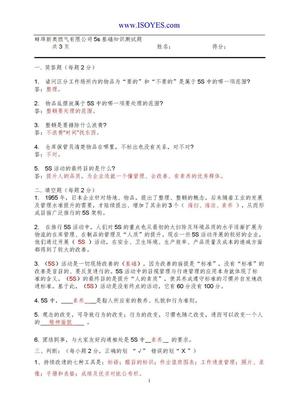 5s基础知识测试题.doc