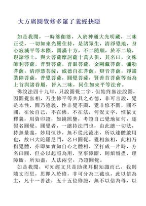 王驤陸居士全集10-大方廣圓覺修多羅了義經抉隱.doc