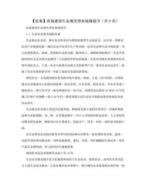 【农业】农场建设生态观光型农场规划书(共9页).doc