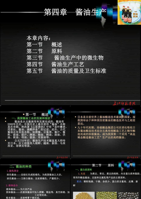 第四章酱油(酿造学)(修改版).ppt
