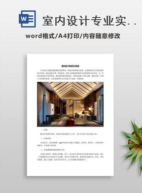室内设计专业实习总结.docx