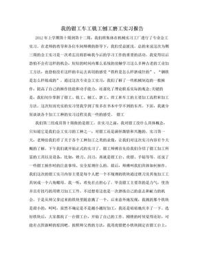 我的钳工车工铣工刨工磨工实习报告.doc