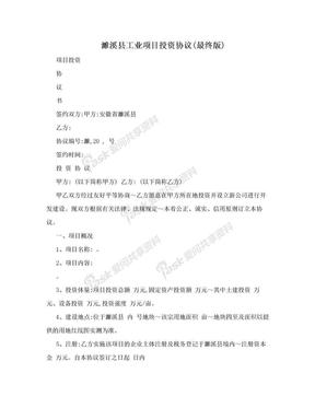 濉溪县工业项目投资协议(最终版).doc