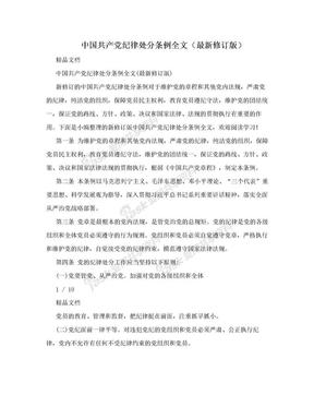 中国共产党纪律处分条例全文(最新修订版).doc
