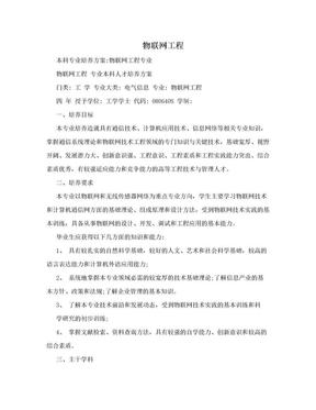 物联网工程.doc