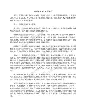 通用版最新入党志愿书.docx