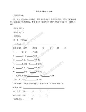 上海房屋装修合同范本.docx