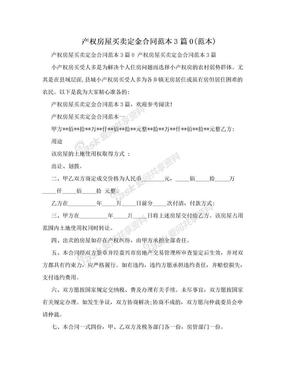 产权房屋买卖定金合同范本3篇0(范本).doc