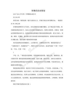 快餐店活动策划.doc