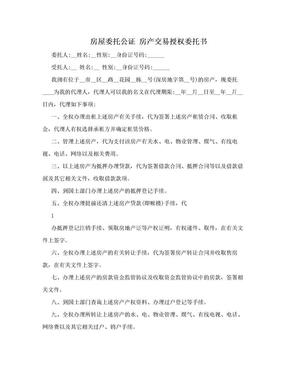 房屋委托公证 房产交易授权委托书.doc