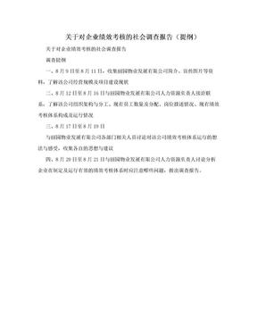 关于对企业绩效考核的社会调查报告(提纲).doc