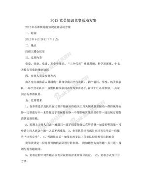 2012党员知识竞赛活动方案.doc
