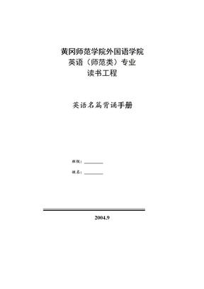 英语名篇背诵手册  中英对照.doc
