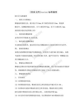 [优质文档]recist标准摘要.doc