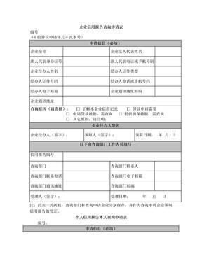 企业信用报告查询申请表.doc