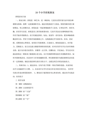 20个小学折纸教案.doc