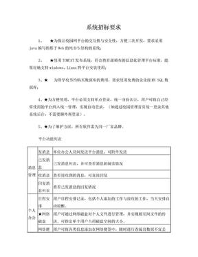 广州远志校园网平台普及版控标参数.doc