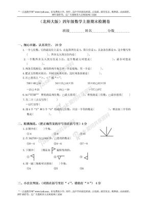 四年级数学试卷北师大版小学四年级数学上册期末试题2011-2....doc