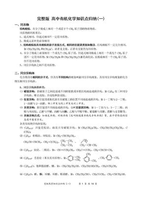 (完整免费版)高中有机化学知识归纳.doc