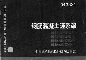 04G321钢筋溷凝土连系梁.pdf