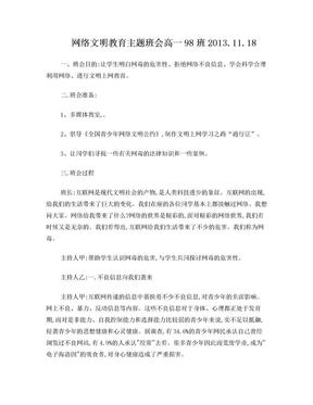 网络文明教育主题班会.doc