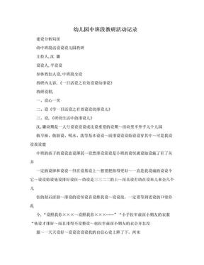 幼儿园中班段教研活动记录.doc
