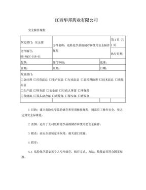 危险化学品的储存和使用操作规程.doc