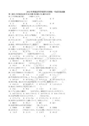 2012~2014年 全国高考日语真题及答案.docx