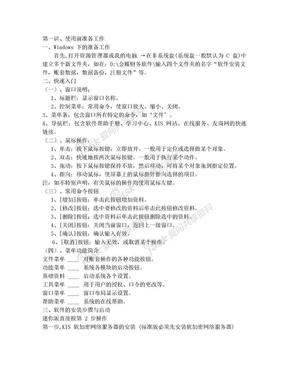 金蝶KIS标准版教程.doc