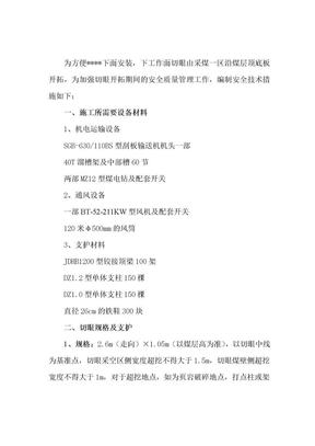 杨村煤矿开切眼安全技术措施.doc