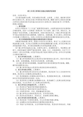 黄土乡重大事项社会稳定风险评估制度.doc
