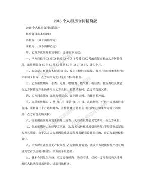 2016个人租房合同精简版.doc