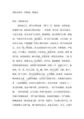 阳虚、阴虚辩证+ 郑钦安.doc