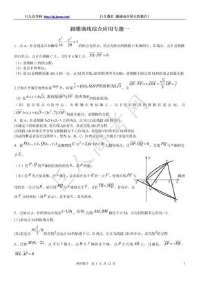 圆锥曲线综合应用专题一.doc