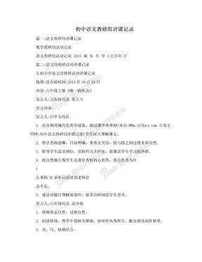 初中语文教研组评课记录.doc