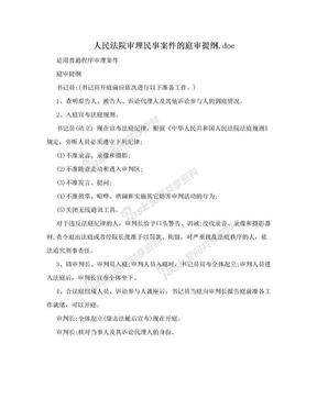 人民法院审理民事案件的庭审提纲.doc.doc